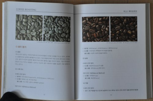 Coffee Roasting book - showing the difference between the wet and dry cleaning methods.