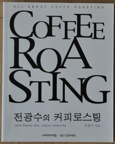 Coffee Roasting book (appears to be from the same publisher as the magazine Coffee)