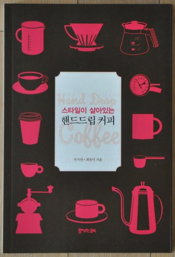 Hand Drop Coffee book (translated hangul: